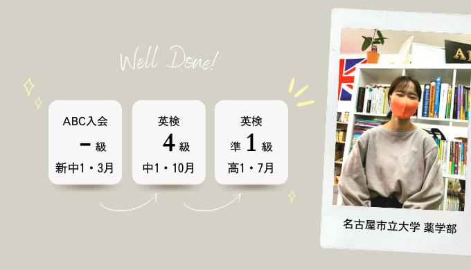 英語経験ほぼゼロ・新中1からのスタート→ 中1・2学期に英検4級 合格 → 高1・1学期に 英検準1級 合格