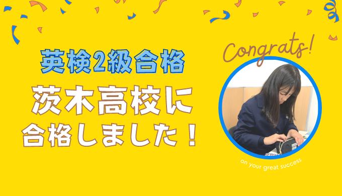 英検2級 利用で大阪府立 茨木高校 に合格しました!
