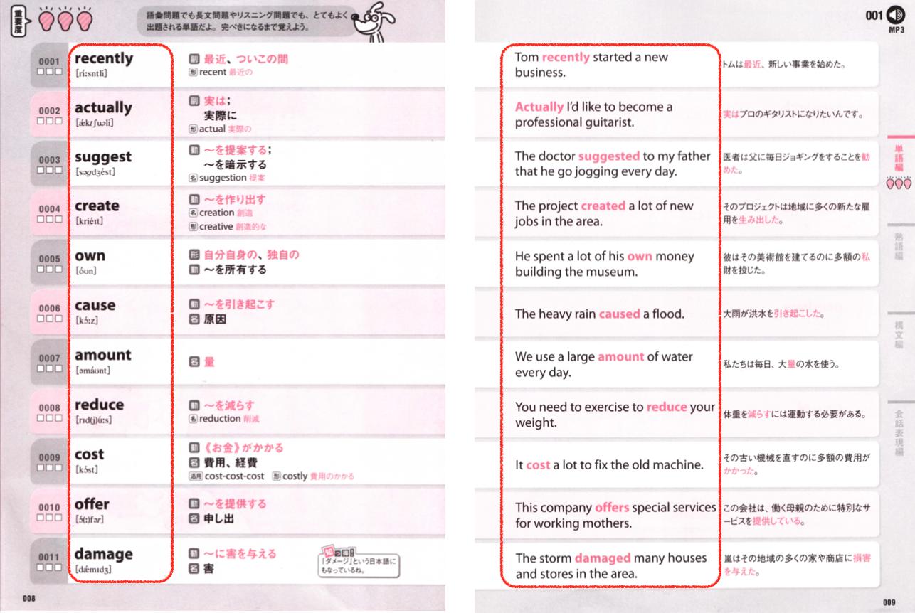 【 英検2級 暗記なし単語勉強法①】小中高生におすすめ単語集を音読するだけ!効率的な単語の覚え方