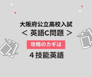 大阪府公立高校入試 【 英語C問題 】 攻略のカギは4技能英語