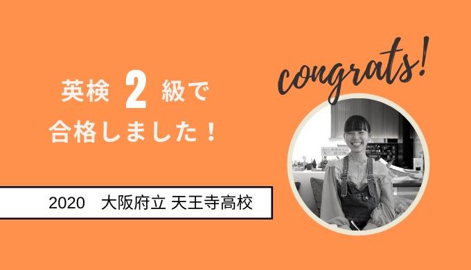 英検2級 で 大阪府立 天王寺高校 に合格しました(2020年度)
