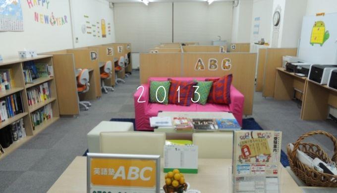 2013年 英語塾 ABC(西宮北口教室)