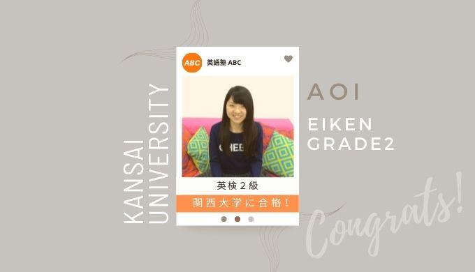 英検2級の取得で関西大学に内部進学