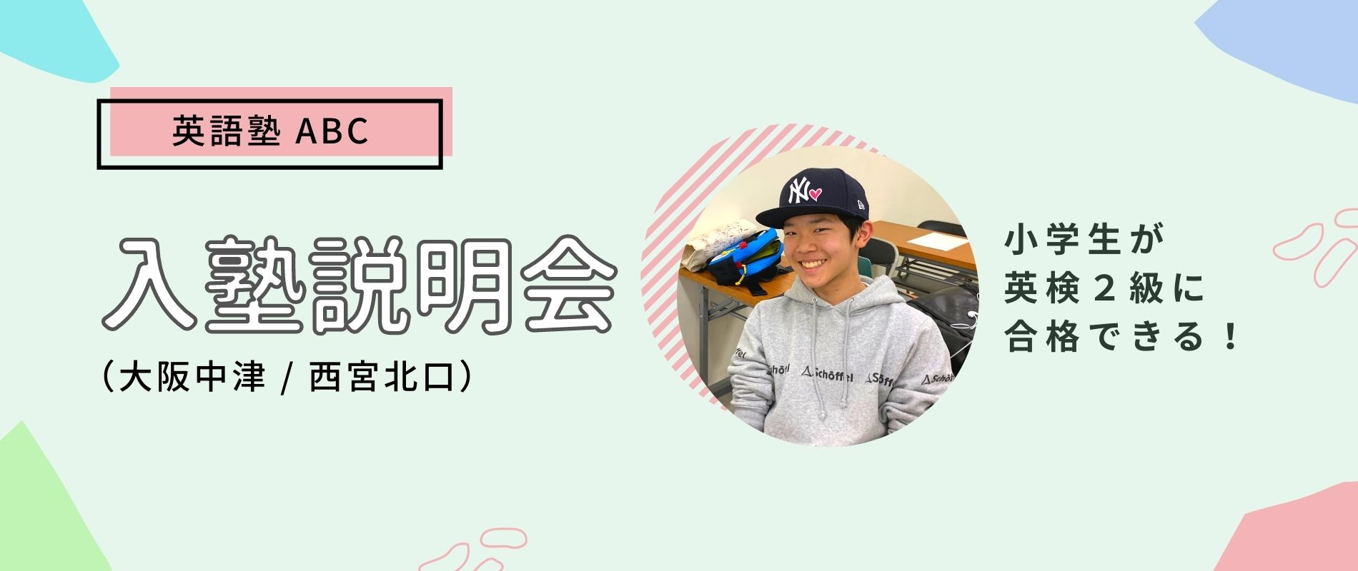 英語塾 ABCの入塾説明会(大阪・中津教室 / 西宮北口教室)