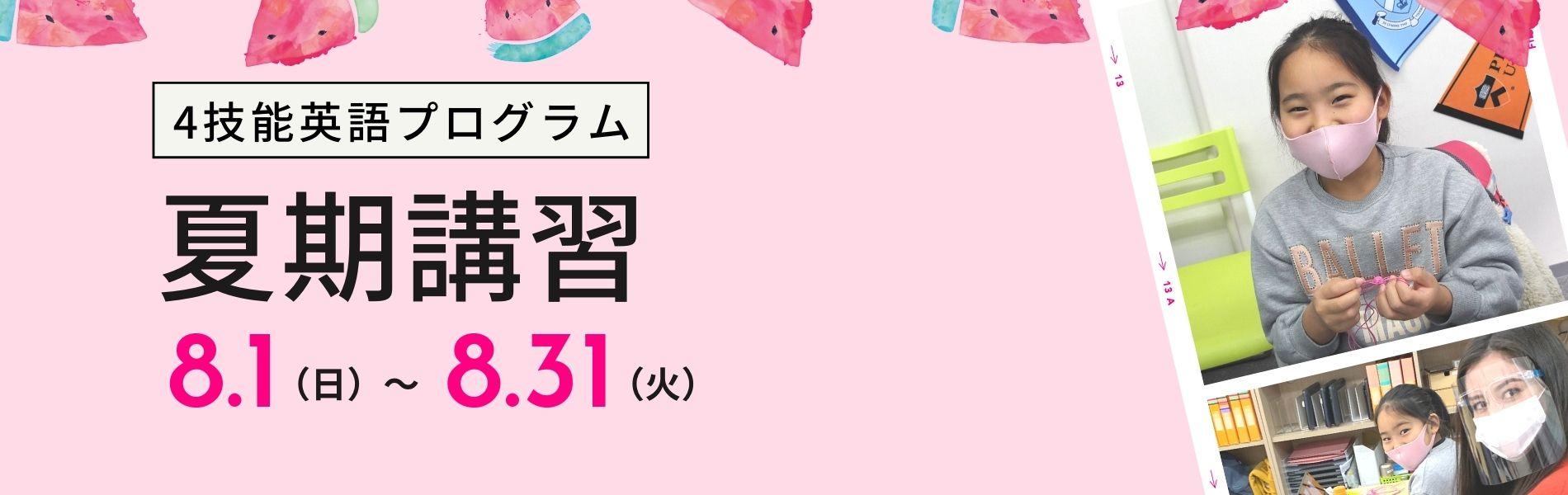 英語塾 ABCの夏期講習(大阪・中津教室 / 西宮北口教室)